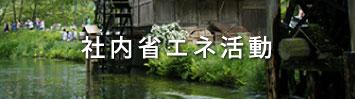 社内省エネ活動